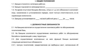 Должностная инструкция банщика парильщика