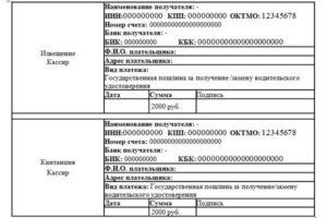 Реквизиты оплаты госпошлины за замену водительских прав москва