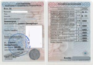 Гостехнадзор ленинградской области замена прав