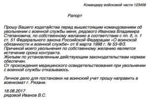 Рапорт на увольнение из вс рф по несоблюдению контракта образец