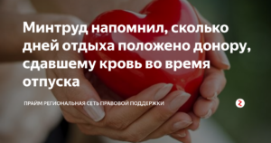 Сколько дней положено донору сдавшему кровь во время отпуска