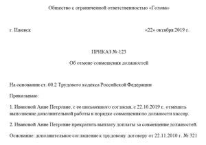 Образец приказа об отмене совмещения должностей