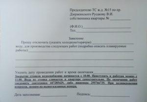 Образец заявления на замену стояка отопления в квартире