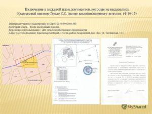 Какой документ выдают после межевания участка