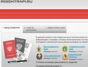 Штрафы гибдд по паспорту узнать