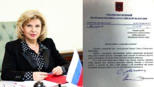 Телефон горячей линии уполномоченный по правам человека в москве