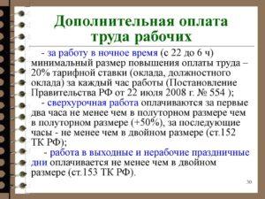 Оплата труда в вечернее время трудовой кодекс