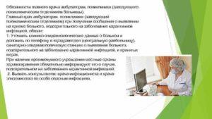 Должностная инструкция заведующего регистратурой поликлиники