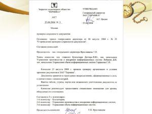 Акт проверки кадровых документов