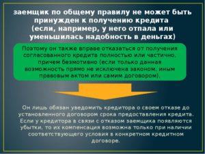 Изменение условий кредитного договора по инициативе заемщика