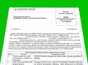 Сбербанк официальный сайт кредитный договор
