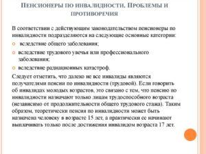 Как оформить инвалидность пенсионеру в москве