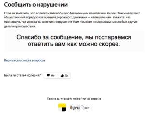 Яндекс такси пожаловаться на водителя