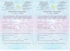 Медицинское обслуживание для иностранных граждан с рвп