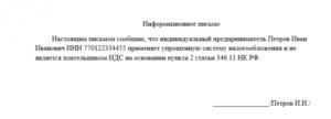 Образец письма о налогообложении организации общая система налогообложения