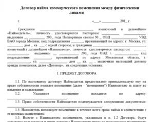 Оплата наличными по договору аренды нежилого помещения между юр лицами
