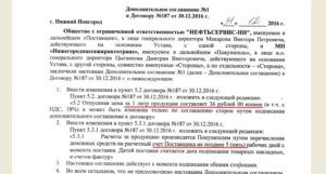 Пункт договора исключить и нумерацию пунктов считать