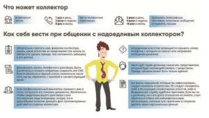 Сколько раз в день имеет право звонить банк контактному лицу должника