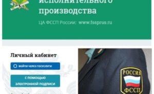 Судебные приставы саратовской области узнать задолженность балаково