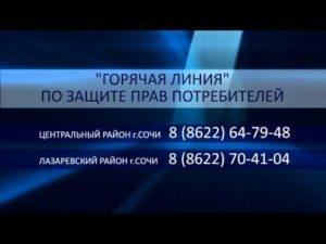 Горячая линия отдел по защите потребителей москва