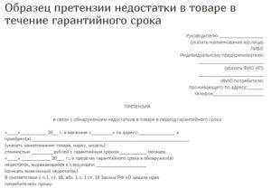 Пример претензии между юридическими лицами о некачественном товаре