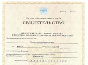 Какой инн в белоруссии
