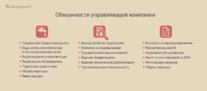 Менеджер по работе с населением жкх должностная инструкция