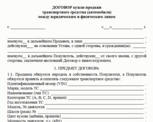 Договор купли продажи домена 2017