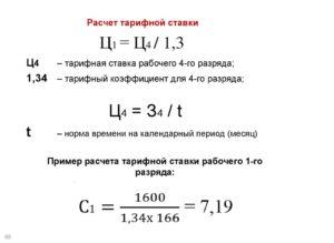 Рассчитать зарплату по тарифной ставке