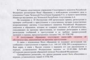 Упк рф ст 144 145