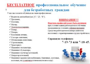Перечень курсов от центра занятости