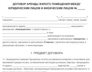 Договор аренды нежилого помещения с ндфл между физическим и юридическим лицом