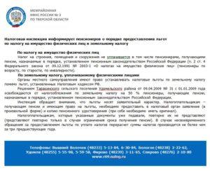 Как получить земельный участок военному пенсионеру в московской области