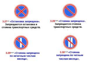 Знак остановка и стоянка запрещены с временем снизу действия