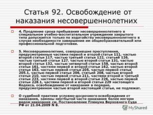 Возможно ли условное наказание по статье 162 ук рф