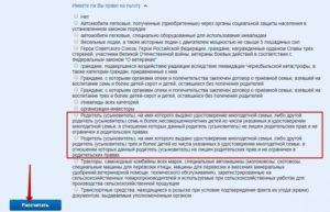 Льготы на транспортный налог для многодетных семей в московской области список документов