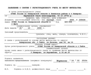 Гарантийное обязательство о снятии с регистрационного учета