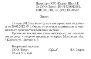 Письмо для запроса первичных документов