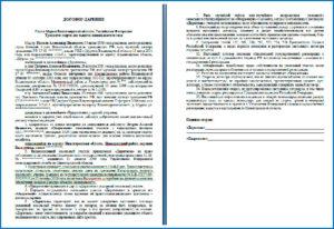 Договор дарения земельного участка сельхозназначения