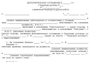 Временный перевод нужно ли дополнительное соглашение