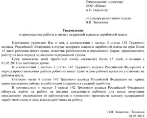 Заявление по 142 тк