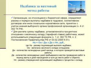 Приказ о введении положения вахтовом методе организации работ
