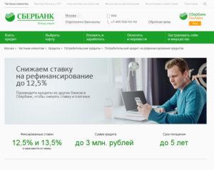 Переакредитация кредитов какие банки