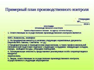 План мероприятий по осуществлению производственного контроля