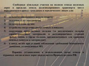 Охранная зона железной дороги сколько метров