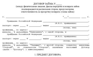 Договор займа векселем между физическим и юридическим лицом