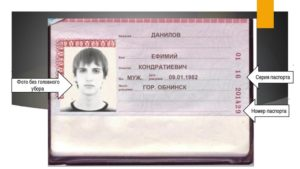Кому можно продать данные паспортов