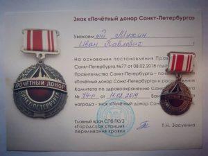 Как стать почетным донором россии в спб