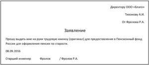 Образец расписки о получении трудовой книжки для оформления пенсии