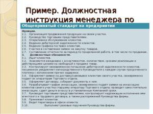 Должностная инструкция ассистента менеджера по продажам